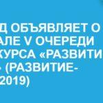 ФОНД ОБЪЯВЛЯЕТ О НАЧАЛЕ V ОЧЕРЕДИ КОНКУРСА «РАЗВИТИЕ-НТИ» (РАЗВИТИЕ-НТИ-2019)
