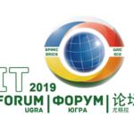 Представитель Аэронет принял участие в XI международном IT-Форуме с участием стран БРИКС и ШОС