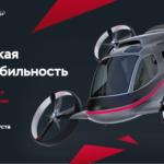 «Вертолеты России» и Deworkacy организуют конкурс разработчиков для системы городского авиатранспорта