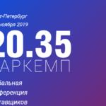 Аэронет проводит Круглый стол на конференции Баркемп 20.35 в Санкт-Петербурге