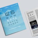 Университет Иннополис выпустил сборник о лучших решениях в области беспилотных летательных аппаратов
