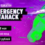 ОНЛАЙН ХАКАТОН EMERGENCY DATAHACK