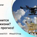 ФСИ открывает прием заявок для проектов НТИ с Архипелага 2121